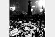 [횡설수설/이진]촛불집회의 민심