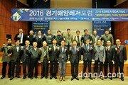 경기도 해양레저사업 가치 조망하는 '2016 경기해양레저포럼' 열려