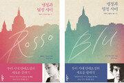 [김주원의 독서일기]과거-현재-미래를 하나로 엮는 건 진솔한 사랑