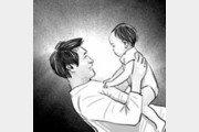 [횡설수설/고미석]아빠의 육아휴직