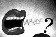 [횡설수설/고미석]본토 영어 vs 글로벌 영어
