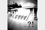 [횡설수설/최영해]'김영란법' 100일