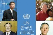 [Magazine D/ 카드뉴스] UN 한국인 고위직은 퇴임 후 어디로 갔나