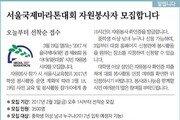 [알립니다]서울국제마라톤대회 자원봉사자 모집합니다