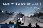 [장승윤의 사진 사람 사랑]올림픽 경기중에 삽질 하는 이유는?