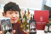 [청년드림/내가 청년 리더]메스 내려놓고 '와인 앱' 개발한 낭만닥터
