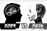 [횡설수설/송평인]인공지능이 바벨탑 세우는 날