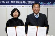 [청년드림]동아일보-청주시, 콘텐츠 진흥-청년인재 양성 업무협약
