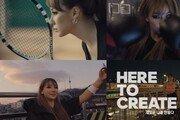 아디다스, 씨엘과 함께한 'HERE TO CREATE' 캠페인 영상 공개