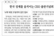 [알립니다]한국 경제를 움직이는 CEO 출판기념회