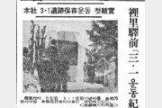 """""""3·1운동 정신 영원히 새기자"""" 본보, 1965년 기념비 건립 운동"""