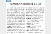 [알립니다]'창조혁신 CEO 아카데미'에 모십니다