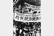 [박윤석의 시간여행]1946년, 반탁과 찬탁