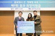 션 정혜영 부부, 홀트아동복지회에 1억원 또 기부