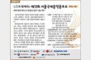 [알립니다]LG와 함께하는 제13회 서울국제음악콩쿠르… 피아노 부문
