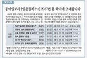 [알립니다]동아일보사 [인문플러스+] 2017년 봄 학기에 초대합니다
