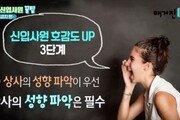 [Magazine D/ 영상 취재]호감 가는 신입사원 꿀팁: 스피치 편