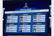 """U20 월드컵 조추첨, 한국-잉글랜드-아르헨-기니 '죽음의 조'…""""망했다"""""""