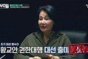 [Da clip] '외부자들' 전여옥, '황교안의 대선 불출마' 예언 적중
