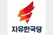 자유한국당, 황교안 불출마 선언하자 경선 '특례조항' 폐지