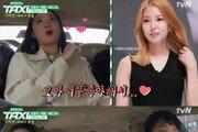 """'택시' 17학번 혜림, 원래 SM 가고 싶었다고?…""""보아 선배님 좋아해"""""""