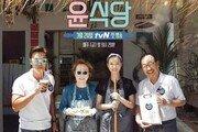 '윤식당' 공식 포스터 공개…신구-윤여정-이서진-정유미 햇살 아래 '활짝'