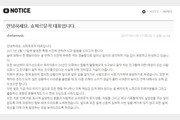 """'폭행 혐의' 쇼파르뮤직 대표 """"가슴 깊이 반성…피해자와 원만히 합의"""""""