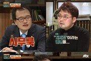 """'잡스' 박주민 """"'거지갑' 별명 몰랐다""""…손혜원 """"별명 덕에 후원금 4일 만에 모이더라"""""""