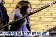 """[긴급]덴마크 검찰, 정유라 한국 송환 결정…鄭 """"망명 신청"""" 버티기"""