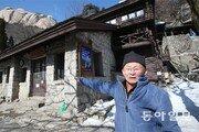 [토요이슈]산악인들의 93년 아지트, 국가 소유로 바뀐다는데…