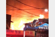 소래포구 화재, 좌판 220개 상점 20곳 불타…2010·13년 큰 불 복사판