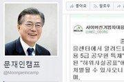 """선관위 """"문재인 아들 단독채용 특혜의혹은 허위…SNS에 퍼뜨리면 처벌"""""""