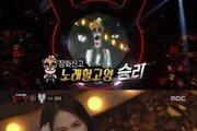 복면가왕 '발레리나' 정체는 린아…'노래할고양' 새 가왕 등극