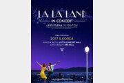 [연예 뉴스 스테이션] 6월 서울·부산서 영화 '라라랜드 인 콘서트'