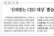 [알립니다]'신뢰받는 CEO 대상' 뽑습니다