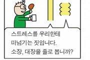 """[만화 그리는 의사들]몸 지킬 박사 """"소장-대장을 졸로 봅니까?"""""""