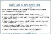 """박유천 팬연합 """"변함없는 지지…소속사, 명예훼손 법적대응해야"""" 성명"""