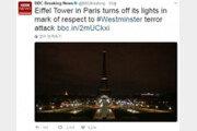 '불꺼진' 에펠탑, 런던 테러 희생자 추모…5명 사망, 한국인 5명 부상