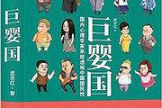 [글로벌 북카페]'철부지 어른' 같은 중국인의 행태