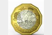 英, EU와 '이혼협상' 시작… 1파운드짜리 새 동전 찍어내