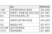 [문화가]인천-부천지역 문화행사