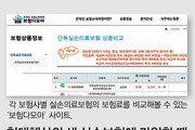 [주애진 기자의 보험의 재발견]'실손' 최저가 月 9020원… 온라인 상품 더 실속