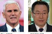 中 우다웨이-美 펜스, 10일부터 잇단 방한