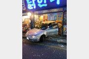 [500자 경제] 위험한 줄 알면서도 음주운전·운전 중 통화…왜?