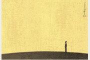 [나민애의 시가 깃든 삶]그리운 것들은 모두 먼데서