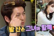 """'해피투게더' 류수영, 박하선과 결혼 이유 """"키스 거절할 때 결심""""…왜?"""
