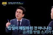 """'썰전' 유시민 """"안철수 부인 교수 임용 논란, '갑질 체질화' 오해 소지"""""""