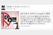 이승환, 김어준 영화 '더 플랜' 공유…'대선 개표 조작 주장' 내용