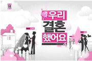 [연예 뉴스 스테이션] MBC '우결' 5월6일 종영 후 시즌5 준비