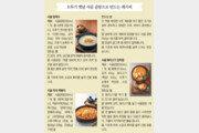[Food&Dining3.0]옛날 사골곰탕, 어떤 국물 요리에도 OK